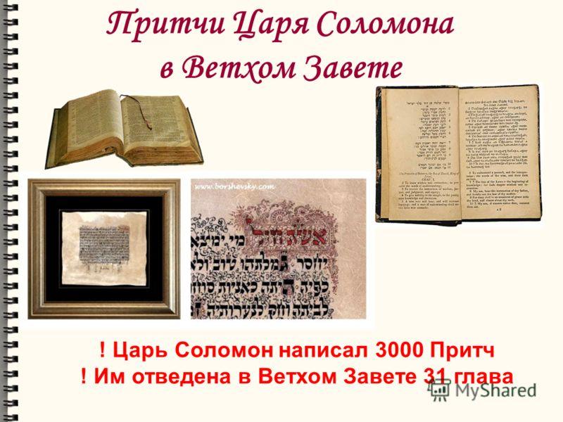 Притчи Царя Соломона в Ветхом Завете ! Царь Соломон написал 3000 Притч ! Им отведена в Ветхом Завете 31 глава