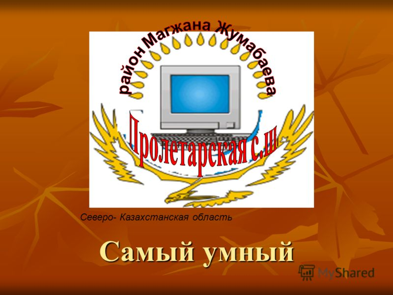 Самый умный Северо- Казахстанская область