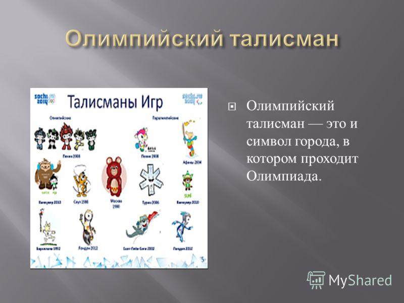 Олимпийский талисман это и символ города, в котором проходит Олимпиада.