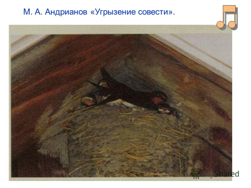 М. А. Андрианов «Угрызение совести».