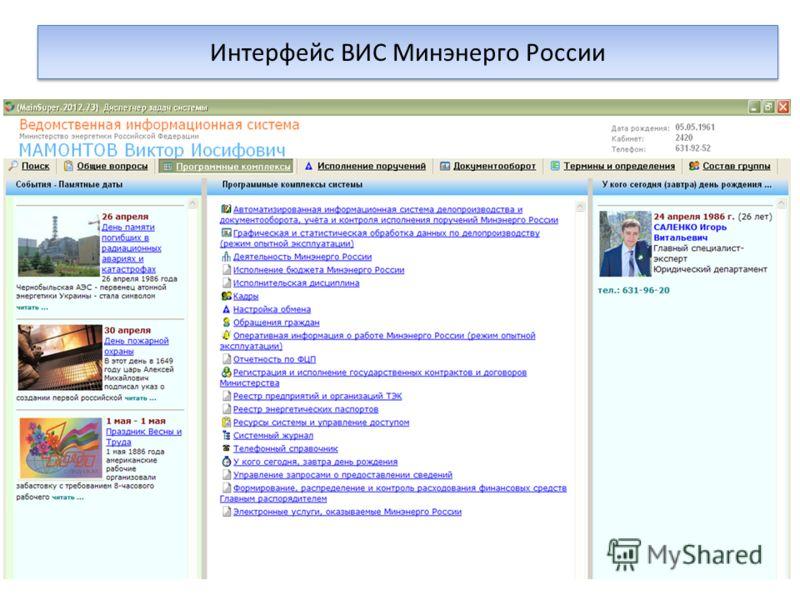 Интерфейс ВИС Минэнерго России 6