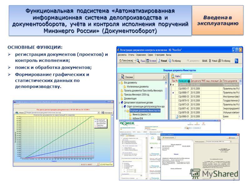 ОСНОВНЫЕ ФУНКЦИИ: регистрация документов (проектов) и контроль исполнения; поиск и обработка документов; Формирование графических и статистических данных по делопроизводству. Функциональная подсистема «Автоматизированная информационная система делопр