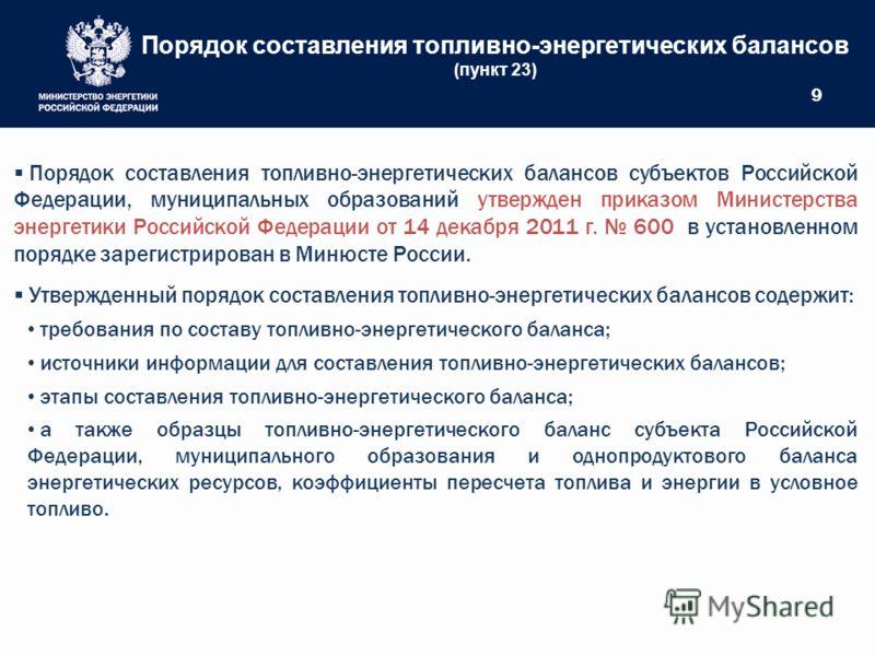 Порядок составления топливно-энергетических балансов (пункт 23) 9 Порядок составления топливно-энергетических балансов субъектов Российской Федерации, муниципальных образований утвержден приказом Министерства энергетики Российской Федерации от 14 дек