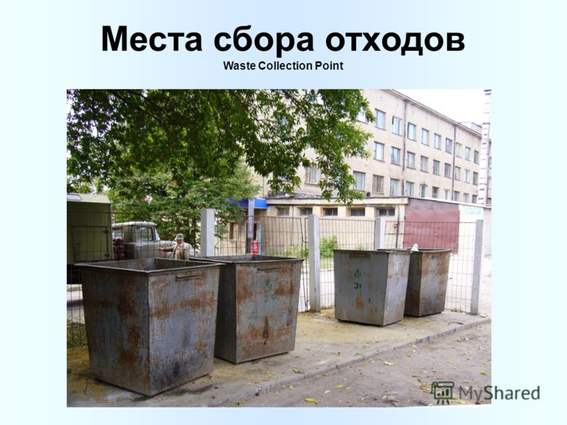 Места сбора отходов Waste Collection Point