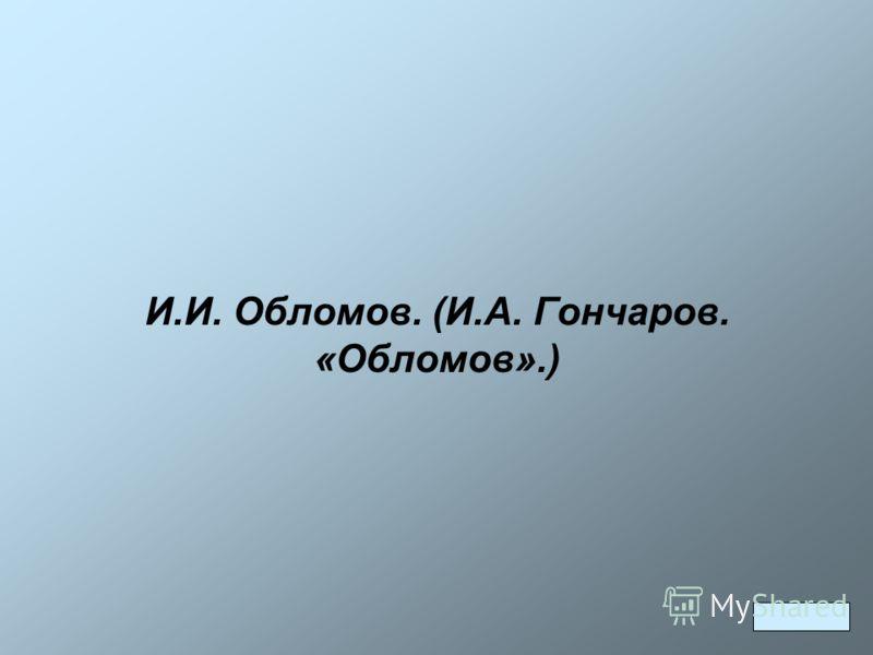 И.И. Обломов. (И.А. Гончаров. «Обломов».)