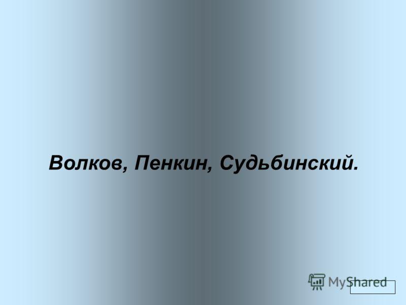 Волков, Пенкин, Судьбинский.