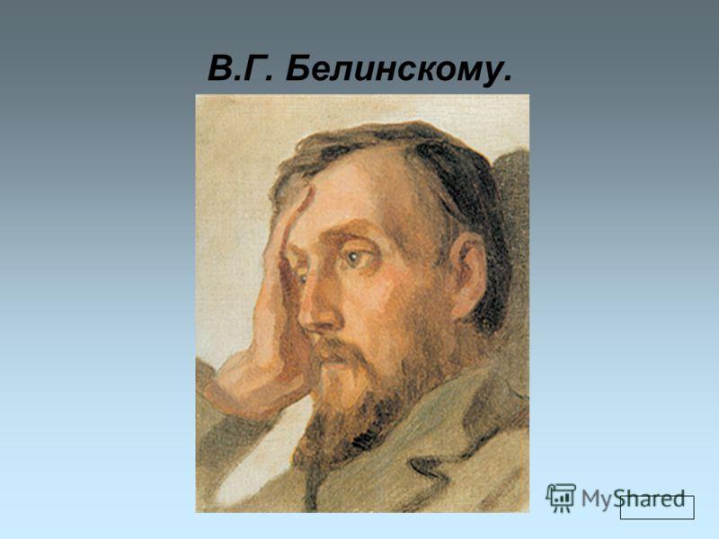 В.Г. Белинскому.
