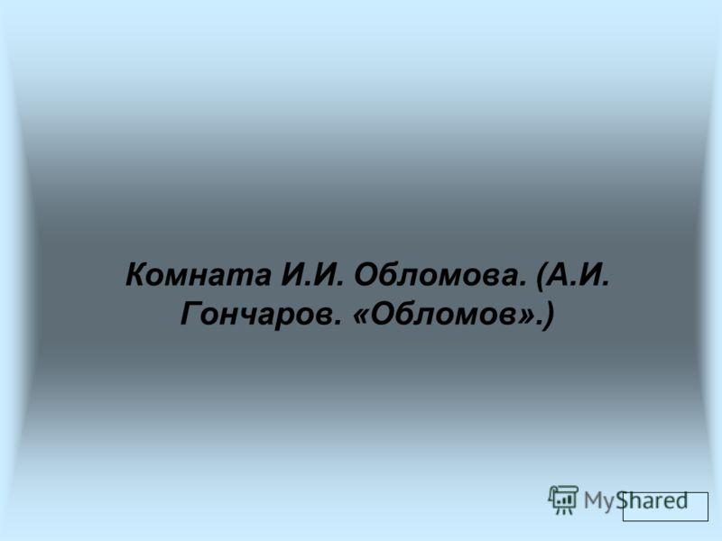 Комната И.И. Обломова. (А.И. Гончаров. «Обломов».)