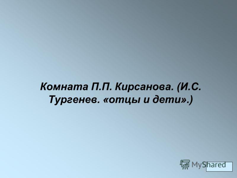 Комната П.П. Кирсанова. (И.С. Тургенев. «отцы и дети».)