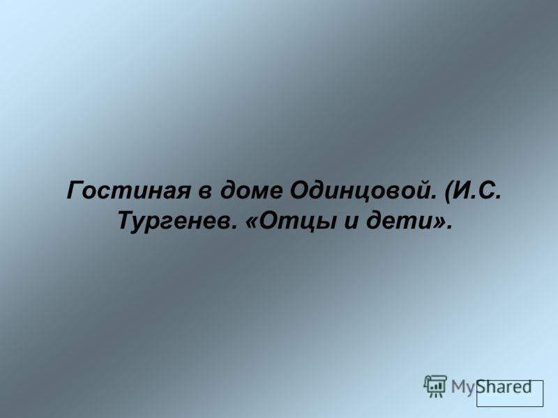 Гостиная в доме Одинцовой. (И.С. Тургенев. «Отцы и дети».