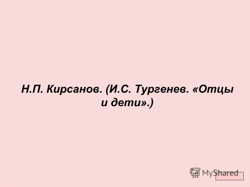 Н.П. Кирсанов. (И.С. Тургенев. «Отцы и дети».)