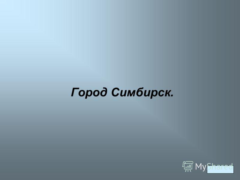 Город Симбирск.