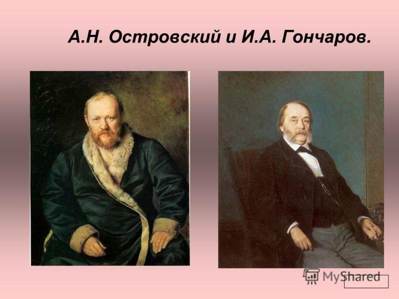 А.Н. Островский и И.А. Гончаров.