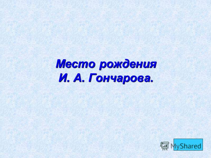 Место рождения И. А. Гончарова.