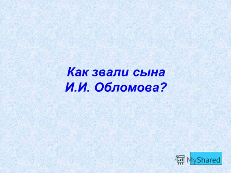 Как звали сына И.И. Обломова?