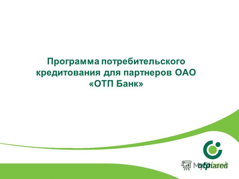 Программа потребительского кредитования для партнеров ОАО «ОТП Банк»