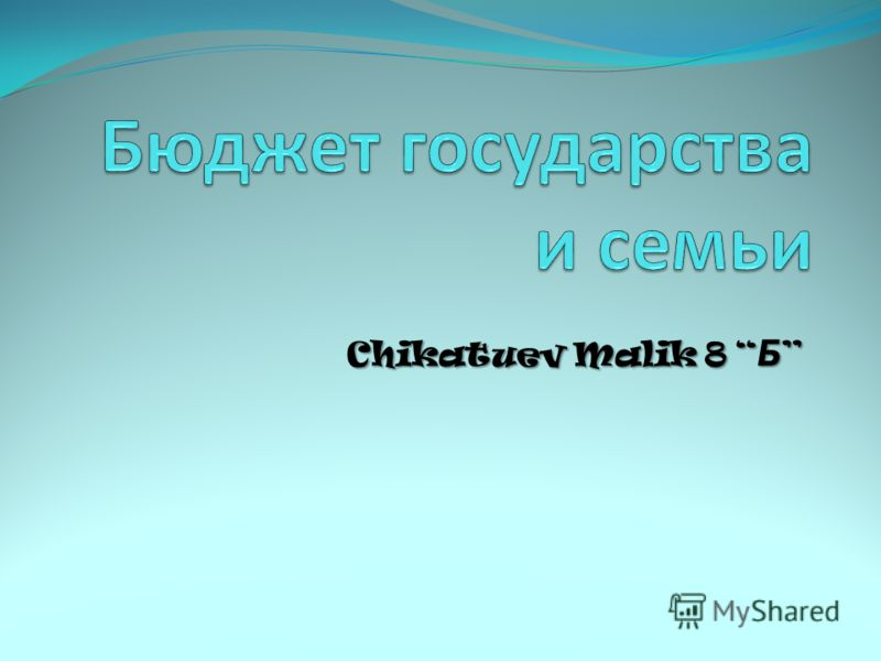 Chikatuev Malik 8 Б Chikatuev Malik 8 Б