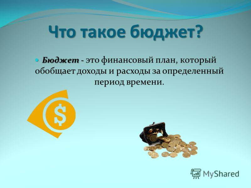 Что такое бюджет? Бюджет - Бюджет - это финансовый план, который обобщает доходы и расходы за определенный период времени.