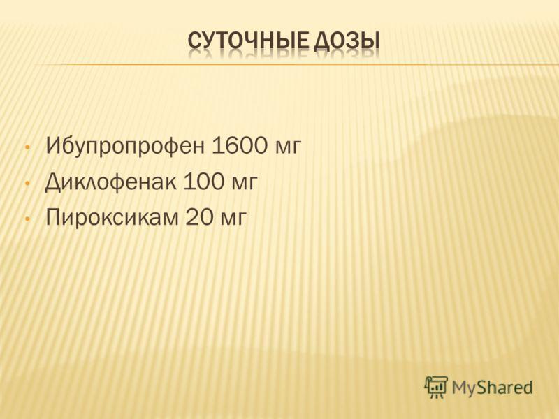 Ибупропрофен 1600 мг Диклофенак 100 мг Пироксикам 20 мг