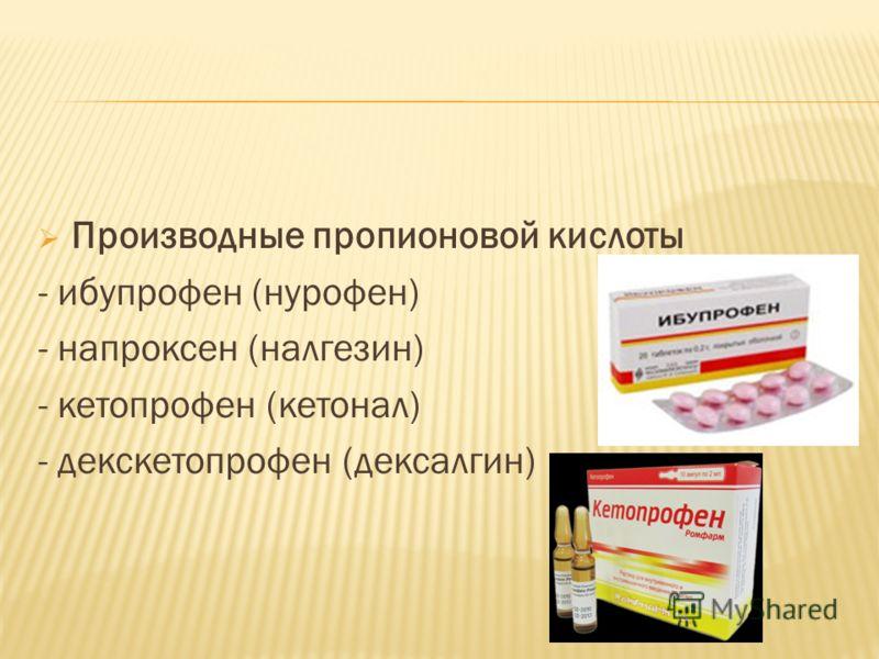 Производные пропионовой кислоты - ибупрофен (нурофен) - напроксен (налгезин) - кетопрофен (кетонал) - декскетопрофен (дексалгин)