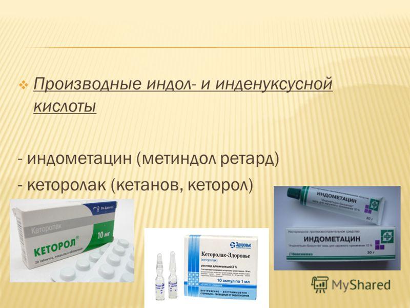 Производные индол- и инденуксусной кислоты - индометацин (метиндол ретард) - кеторолак (кетанов, кеторол)