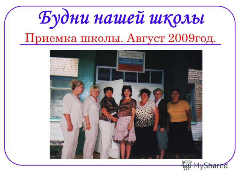 Будни нашей школы Приемка школы. Август 2009год.