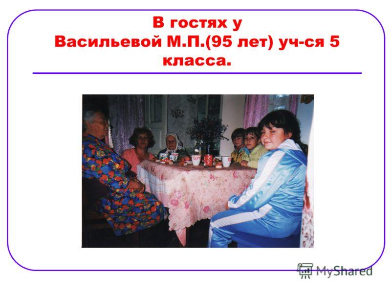 В гостях у Васильевой М.П.(95 лет) уч-ся 5 класса.