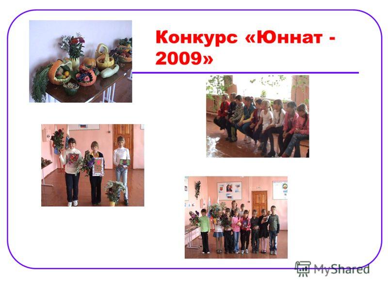Конкурс «Юннат - 2009»