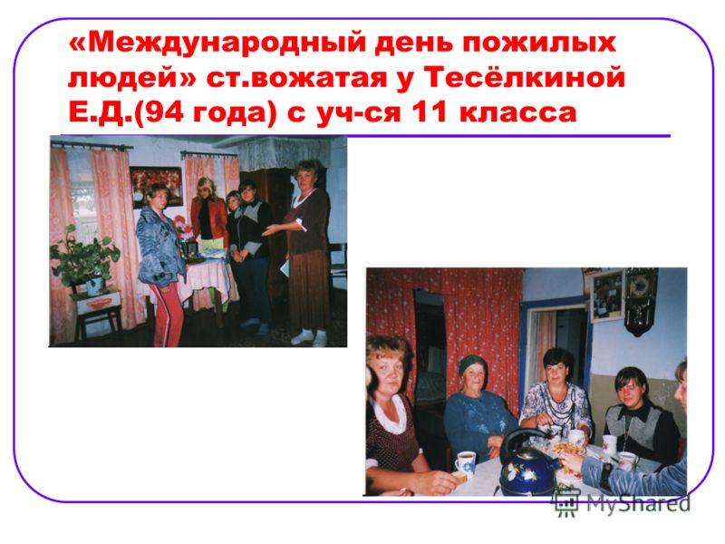 «Международный день пожилых людей» ст.вожатая у Тесёлкиной Е.Д.(94 года) с уч-ся 11 класса