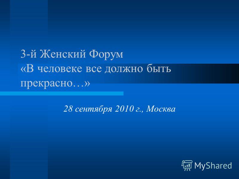3-й Женский Форум «В человеке все должно быть прекрасно…» 28 сентября 2010 г., Москва