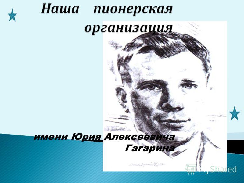 имени Юрия Алексеевича Гагарина