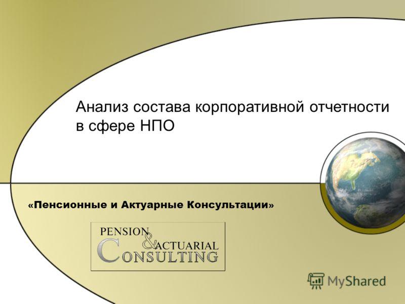 « Пенсионные и Актуарные Консультации » Анализ состава корпоративной отчетности в сфере НПО