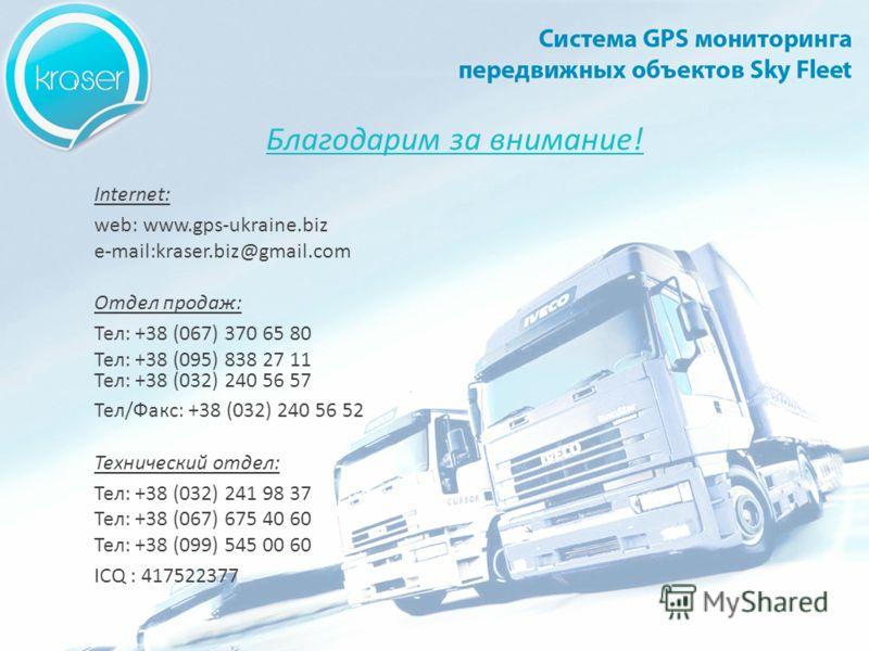 Благодарим за внимание! Internet: web: www.gps-ukraine.biz e-mail:kraser.biz@gmail.com Отдел продаж: Тел: +38 (067) 370 65 80 Тел: +38 (095) 838 27 11 Тел: +38 (032) 240 56 57 Тел/Факс: +38 (032) 240 56 52 Технический отдел: Тел: +38 (032) 241 98 37