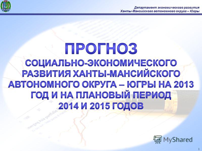 1 Департамент экономического развития Ханты-Мансийского автономного округа – Югры
