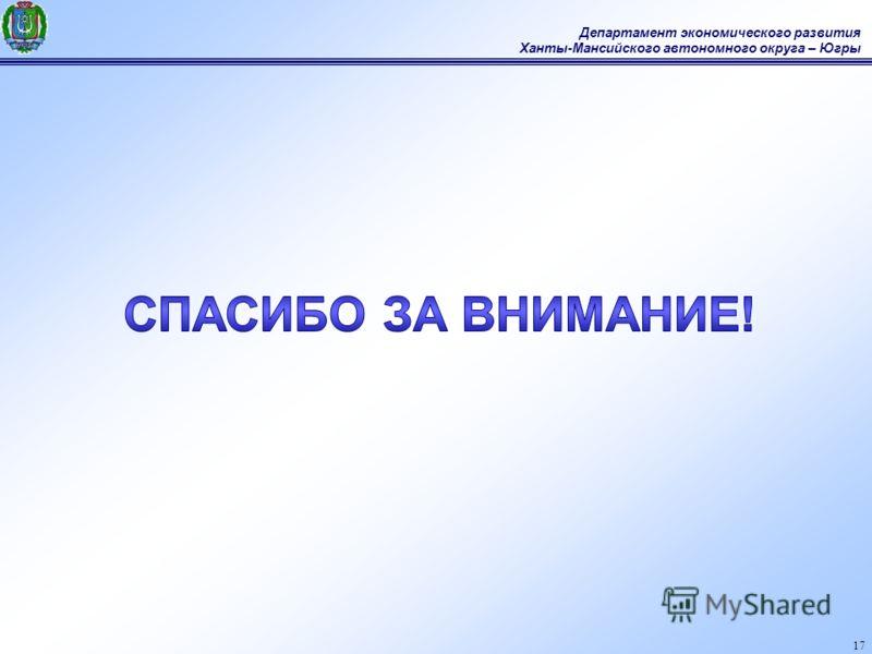17 Департамент экономического развития Ханты-Мансийского автономного округа – Югры