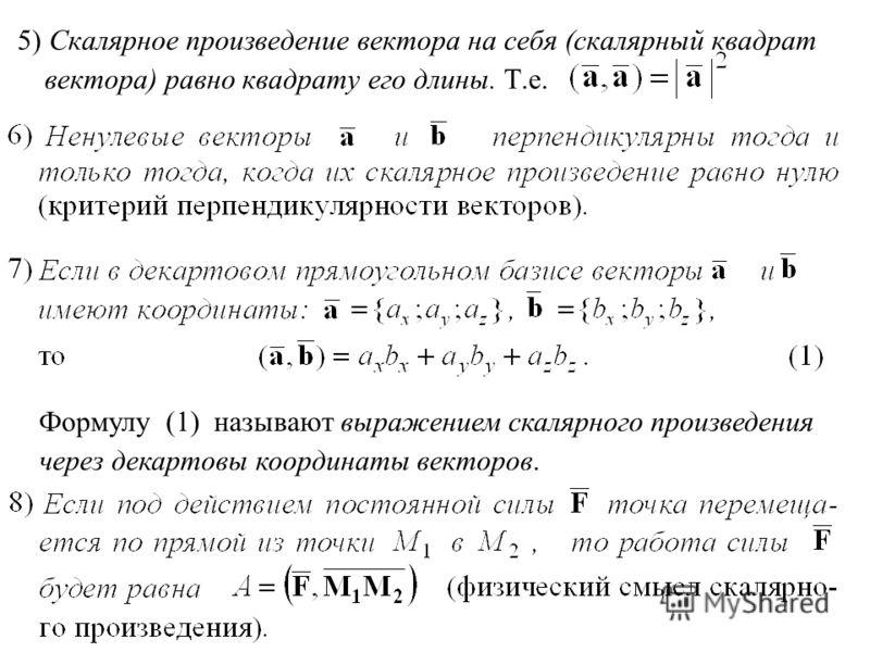 5) Скалярное произведение вектора на себя (скалярный квадрат вектора) равно квадрату его длины. Т.е. Формулу (1) называют выражением скалярного произведения через декартовы координаты векторов.