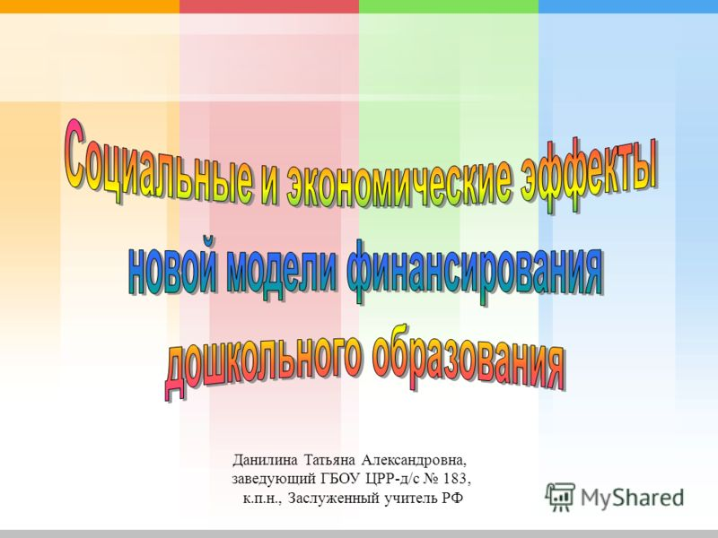 Данилина Татьяна Александровна, заведующий ГБОУ ЦРР-д/с 183, к.п.н., Заслуженный учитель РФ