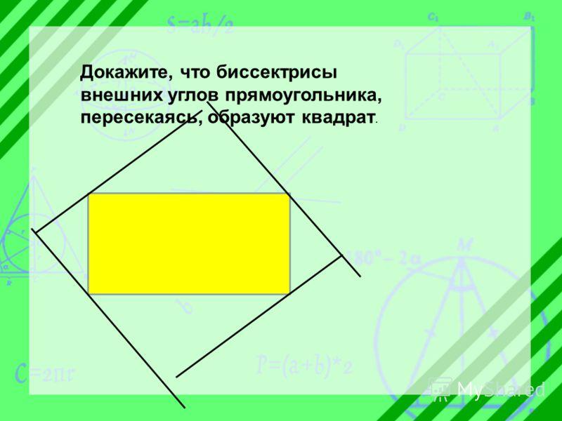 Докажите, что биссектрисы внешних углов прямоугольника, пересекаясь, образуют квадрат.