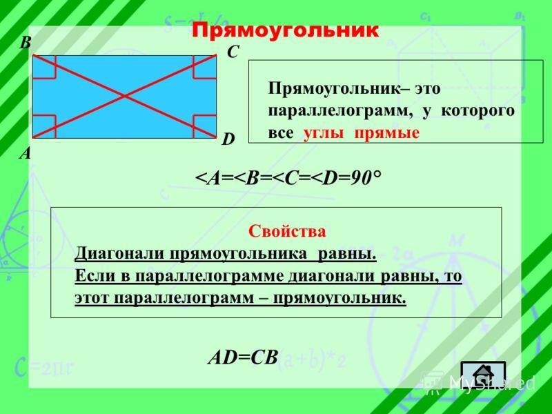 Прямоугольник B C A D Прямоугольник– это параллелограмм, у которого все углы прямые