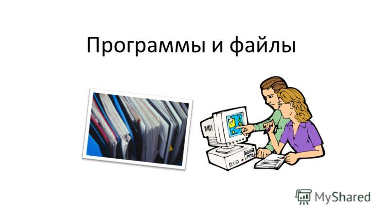 Программы и файлы