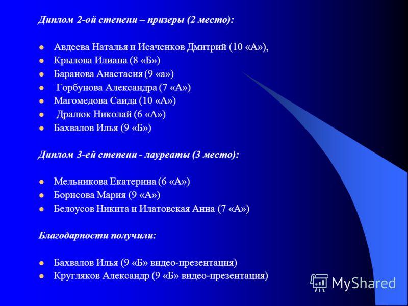 Диплом 2-ой степени – призеры (2 место): Авдеева Наталья и Исаченков Дмитрий (10 «А»), Крылова Илиана (8 «Б») Баранова Анастасия (9 «а») Горбунова Александра (7 «А») Магомедова Саида (10 «А») Дралюк Николай (6 «А») Бахвалов Илья (9 «Б») Диплом 3-ей с