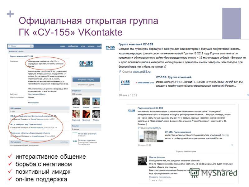 + Официальная открытая группа ГК «СУ-155» VKontakte интерактивное общение борьба с негативом позитивный имидж on-line поддержка