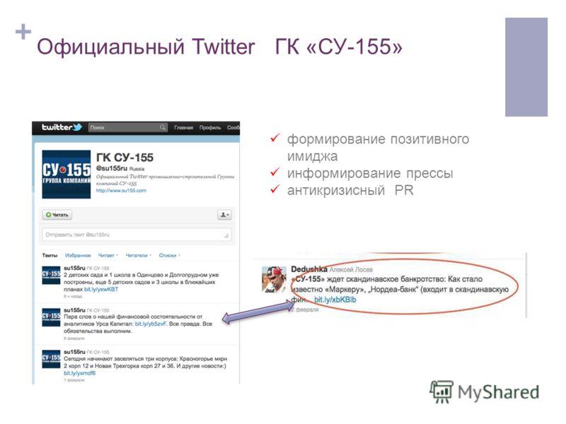 + Официальный Twitter ГК «СУ-155» формирование позитивного имиджа информирование прессы антикризисный PR