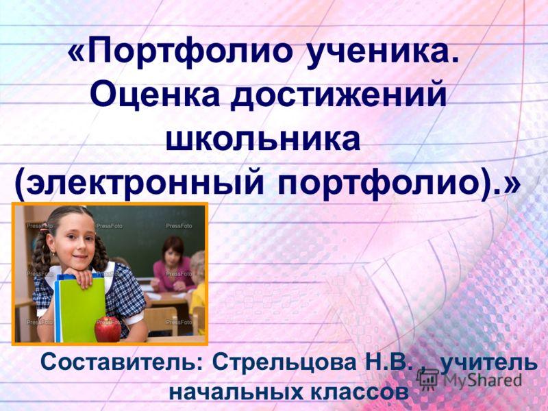 Программа электронное портфолио ученика