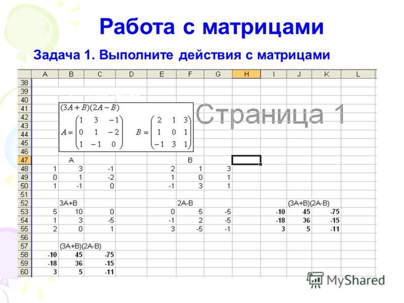 Работа с матрицами Задача 1. Выполните действия с матрицами