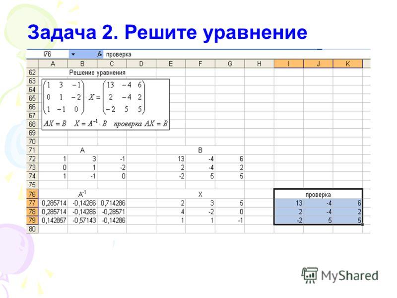 Задача 2. Решите уравнение