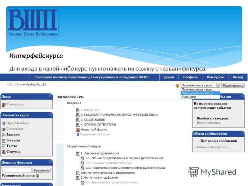 Интерфейс курса Для входа в какой-либо курс нужно нажать на ссылку с названием курса.