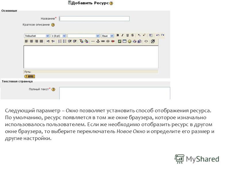 Следующий параметр – Окно позволяет установить способ отображения ресурса. По умолчанию, ресурс появляется в том же окне браузера, которое изначально использовалось пользователем. Если же необходимо отобразить ресурс в другом окне браузера, то выбери