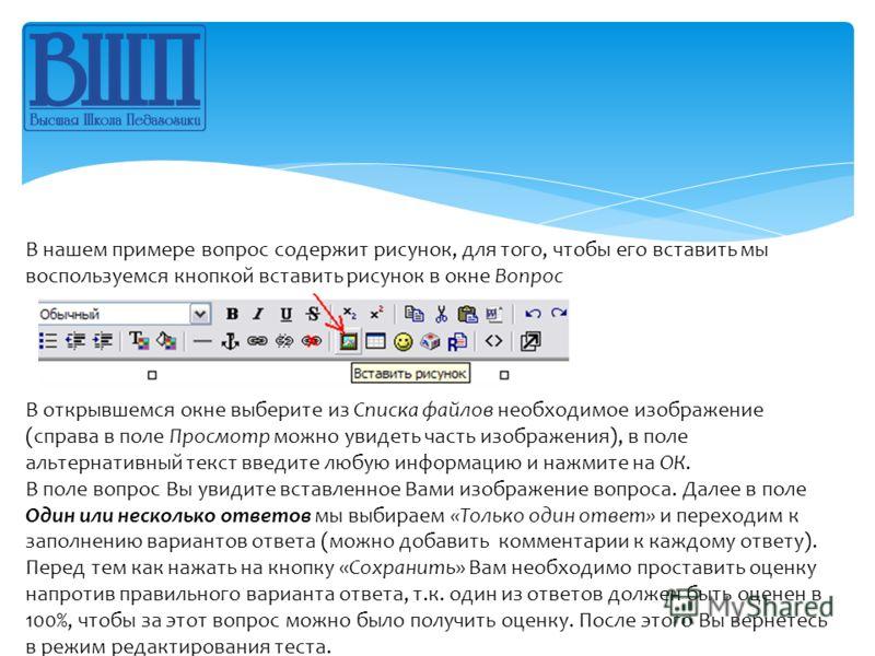 В нашем примере вопрос содержит рисунок, для того, чтобы его вставить мы воспользуемся кнопкой вставить рисунок в окне Вопрос В открывшемся окне выберите из Списка файлов необходимое изображение (справа в поле Просмотр можно увидеть часть изображения
