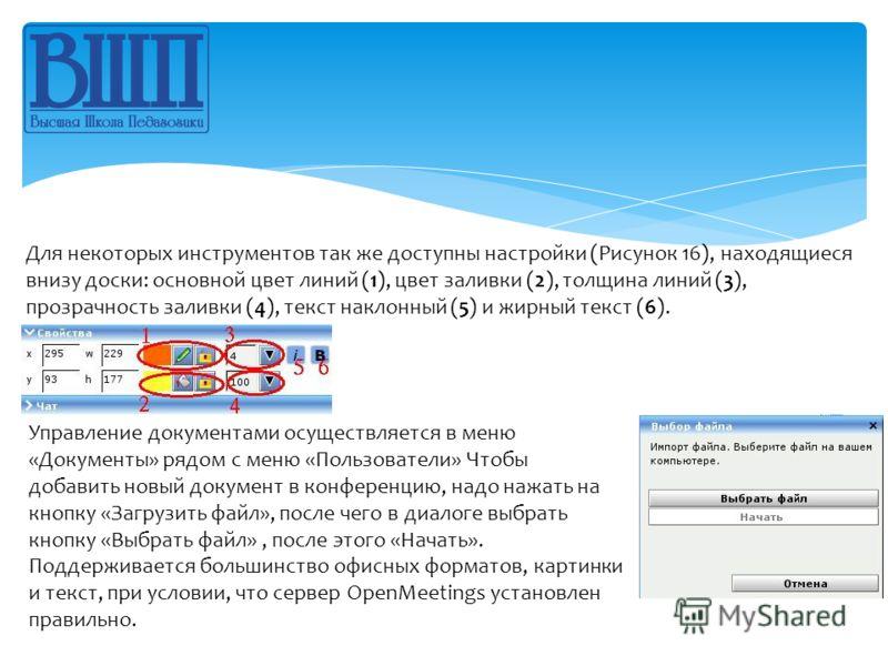 Для некоторых инструментов так же доступны настройки (Рисунок 16), находящиеся внизу доски: основной цвет линий (1), цвет заливки (2), толщина линий (3), прозрачность заливки (4), текст наклонный (5) и жирный текст (6). Управление документами осущест